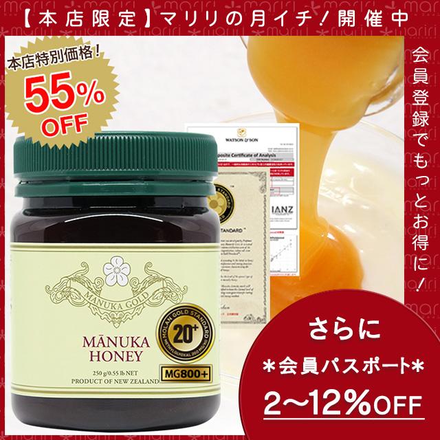 マヌカハニー MG800 MGS20+