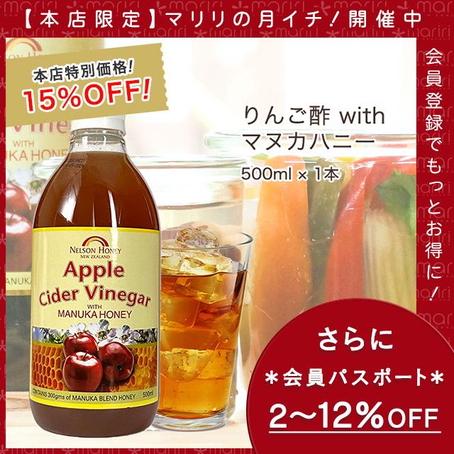 マヌカ蜂蜜純りんご酢