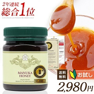 マヌカハニー MGO200 MGS8+