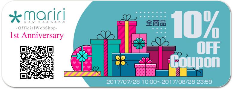 マリリ本店1周年記念coupon